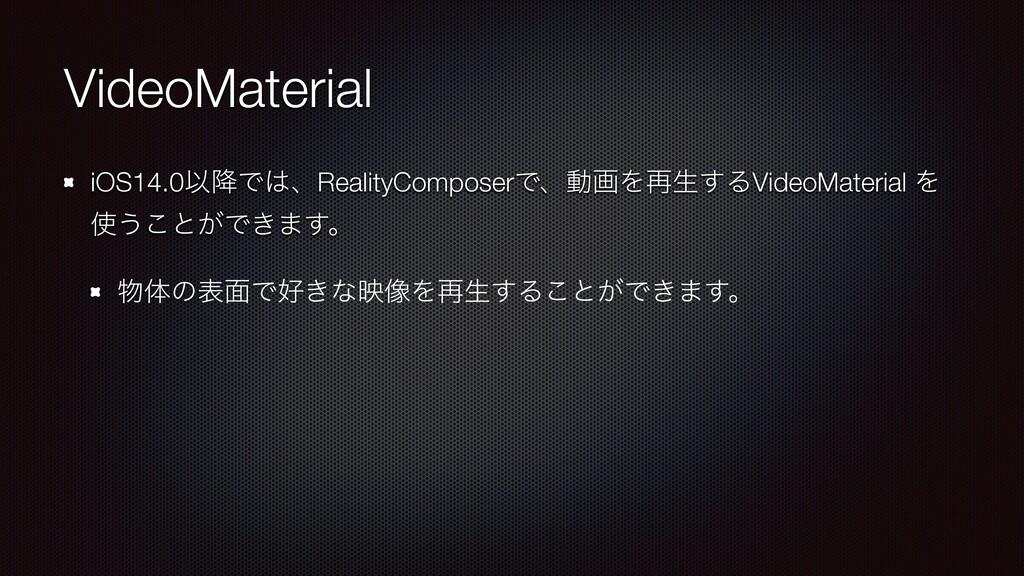 VideoMaterial iOS14.0Ҏ߱ͰɺRealityComposerͰɺಈըΛ࠶...