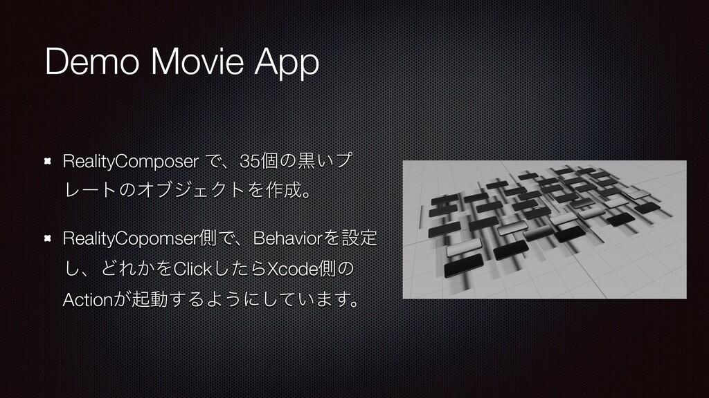 Demo Movie App RealityComposer Ͱɺ35ݸͷࠇ͍ϓ ϨʔτͷΦϒ...