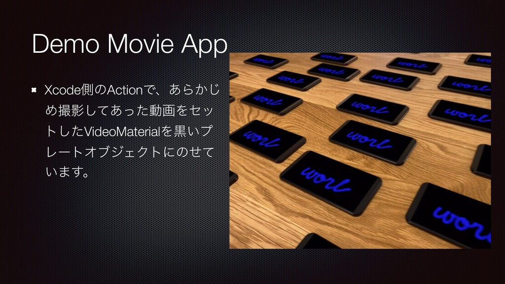 Demo Movie App XcodeଆͷActionͰɺ͋Β͔͡ ΊӨͯ͋ͬͨ͠ಈըΛη...