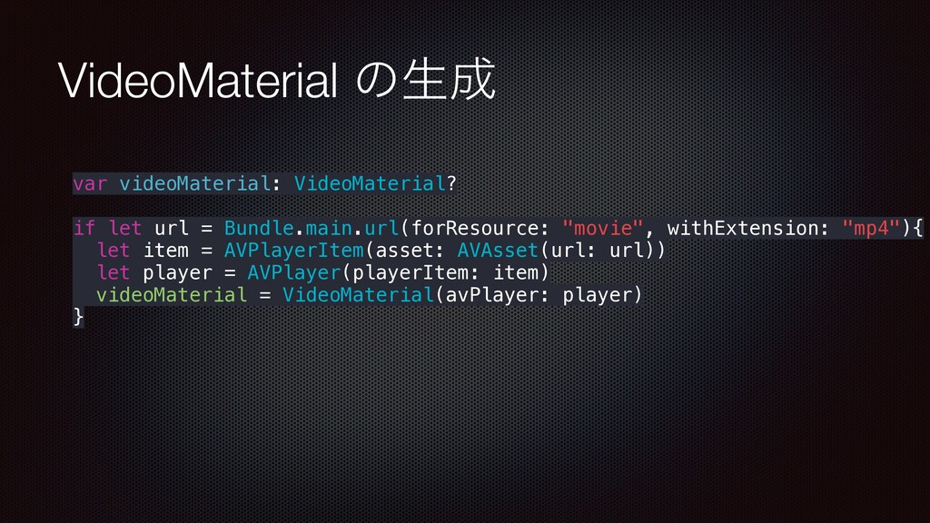 VideoMaterial ͷੜ var videoMaterial: VideoMater...