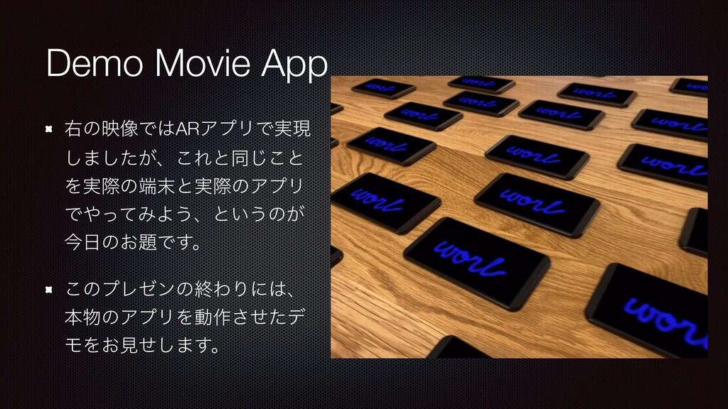 Demo Movie App ӈͷө૾ͰARΞϓϦͰ࣮ݱ ͠·͕ͨ͠ɺ͜Εͱಉ͜͡ͱ Λ࣮ࡍ...