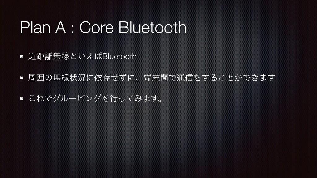 Plan A : Core Bluetooth ۙڑແઢͱ͍͑Bluetooth पғͷແ...