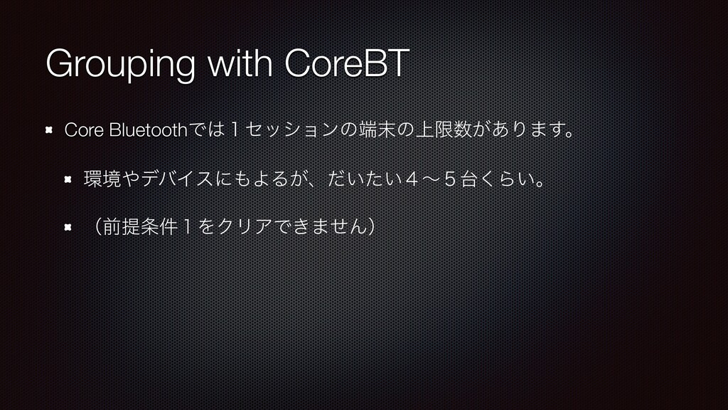 Grouping with CoreBT Core BluetoothͰ̍ηογϣϯͷͷ...