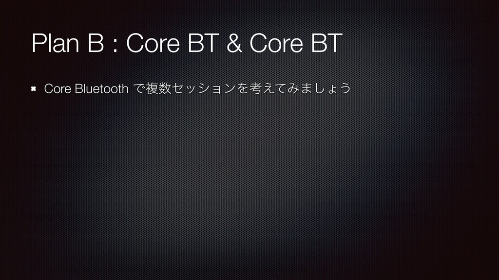Plan B : Core BT & Core BT Core Bluetooth Ͱෳηο...