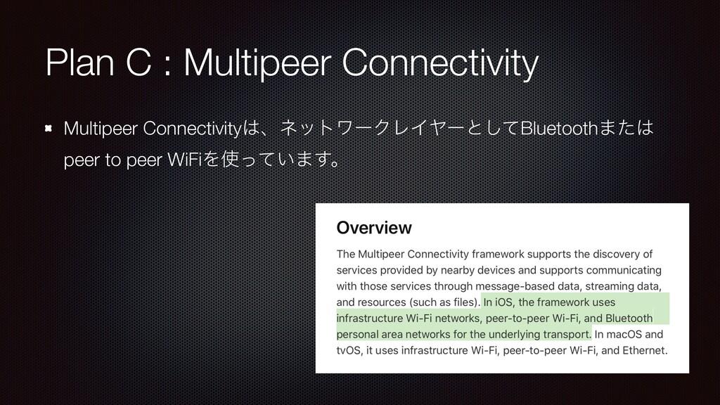 Plan C : Multipeer Connectivity Multipeer Conne...