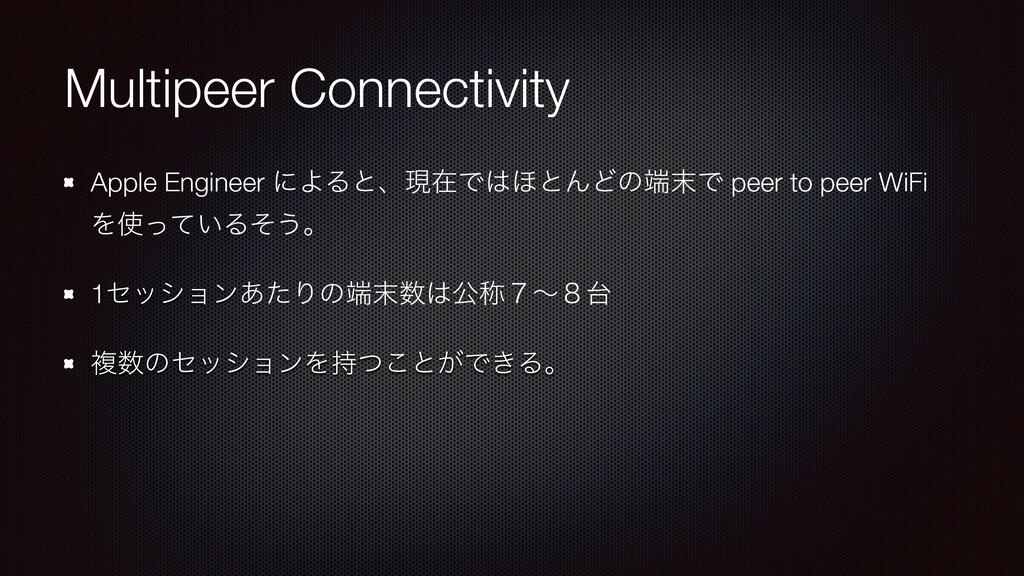 Multipeer Connectivity Apple Engineer ʹΑΔͱɺݱࡏͰ...