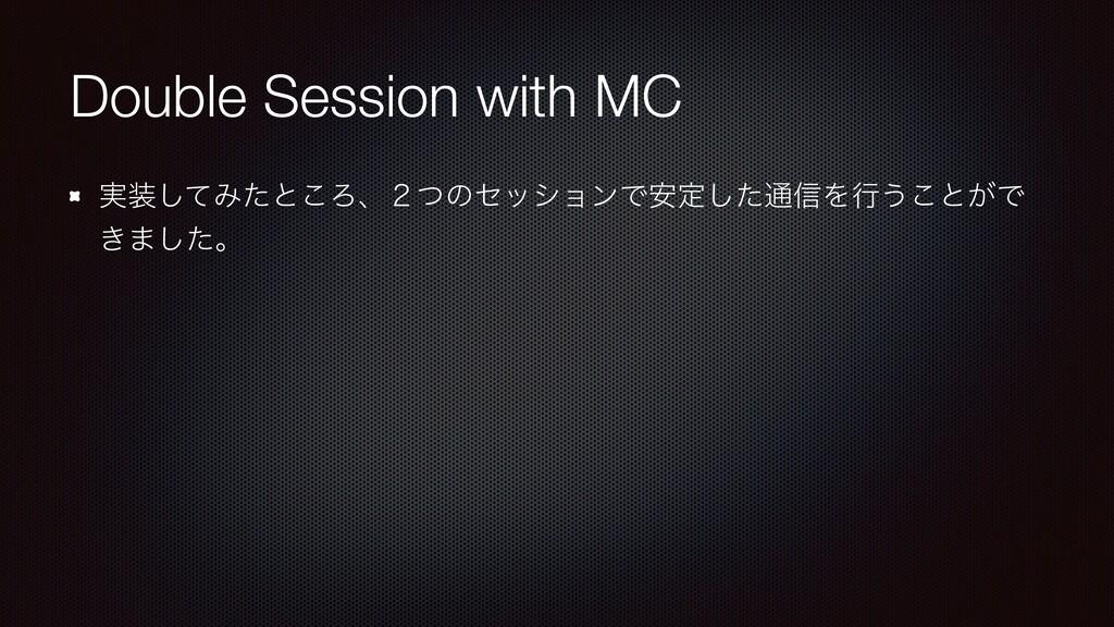 Double Session with MC ࣮ͯ͠Έͨͱ͜Ζɺ̎ͭͷηογϣϯͰ҆ఆͨ͠௨...
