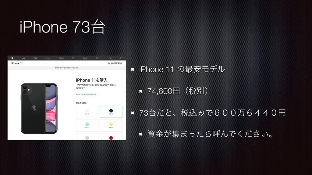 iPhone 73 iPhone 11 ͷ࠷҆Ϟσϧ 74,800ԁʢ੫ผʣ 73ͩͱɺ੫...