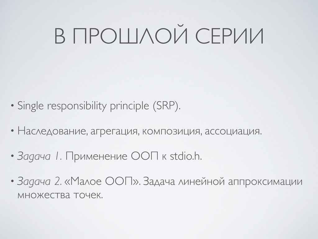 В ПРОШЛОЙ СЕРИИ • Single responsibility princip...