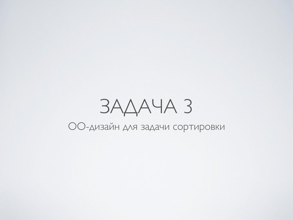 ЗАДАЧА 3 ОО-дизайн для задачи сортировки