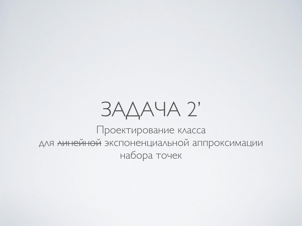 ЗАДАЧА 2' Проектирование класса для линейной эк...