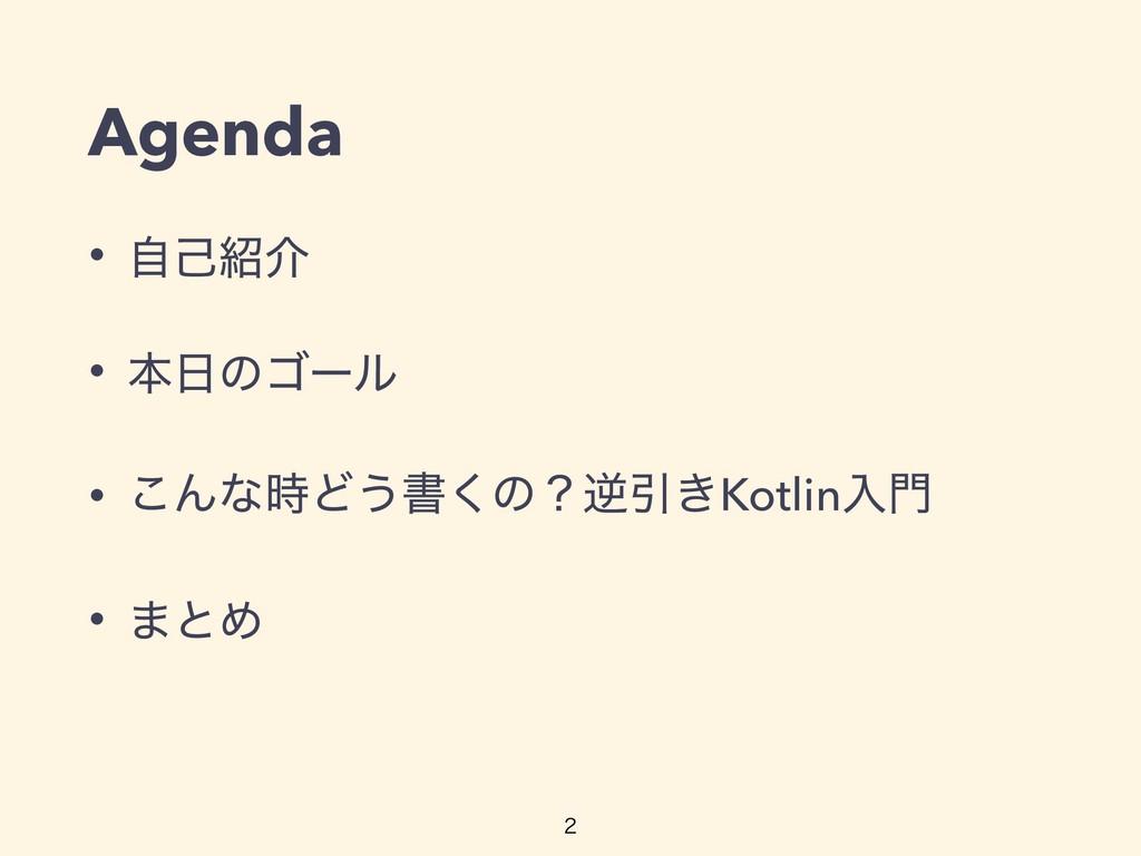 Agenda • ࣗݾհ • ຊͷΰʔϧ • ͜ΜͳͲ͏ॻ͘ͷʁٯҾ͖Kotlinೖ ...