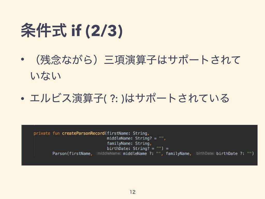 ݅ࣜ if (2/3) • ʢ೦ͳ͕Βʣ߲ԋࢠαϙʔτ͞Εͯ ͍ͳ͍ • ΤϧϏεԋ...