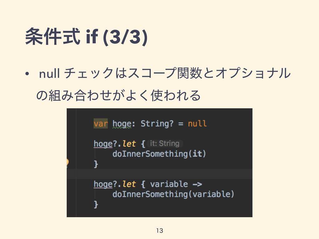 ݅ࣜ if (3/3) • null νΣοΫείʔϓؔͱΦϓγϣφϧ ͷΈ߹Θ͕ͤΑ...