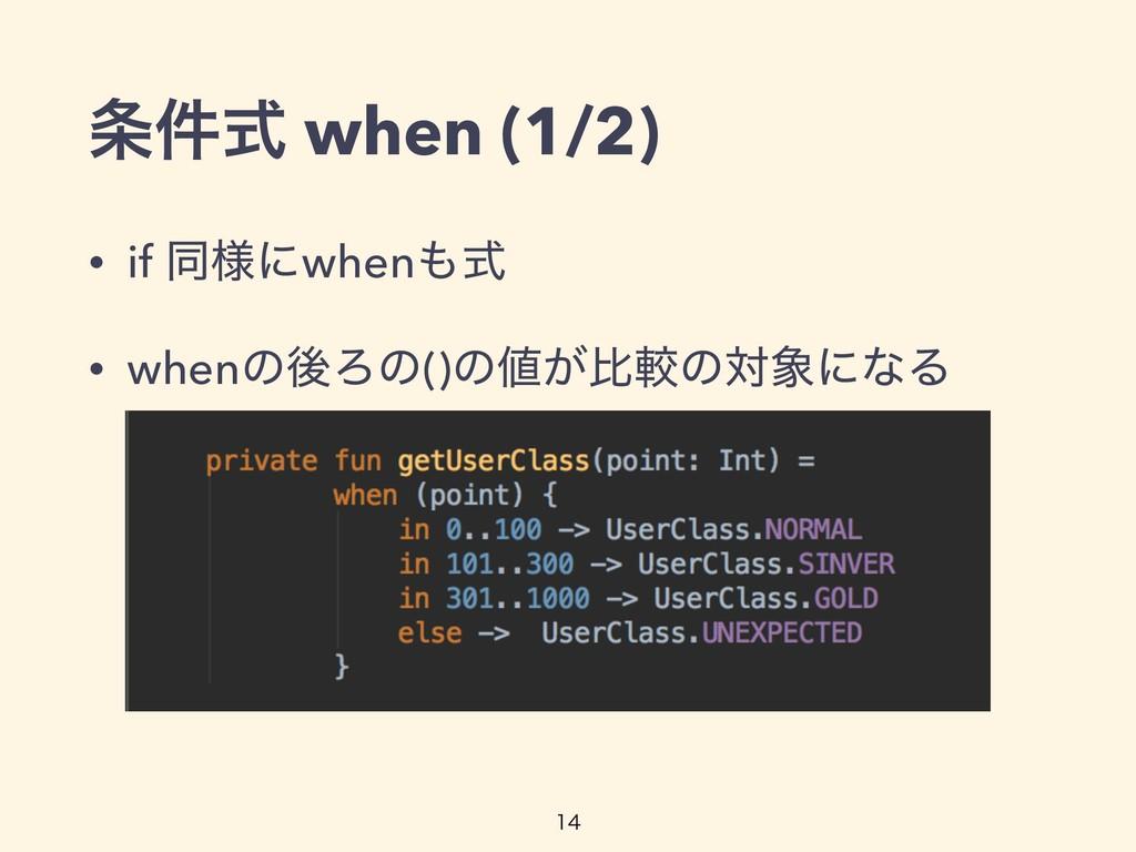 ݅ࣜ when (1/2) • if ಉ༷ʹwhenࣜ • whenͷޙΖͷ()ͷ͕ൺֱ...