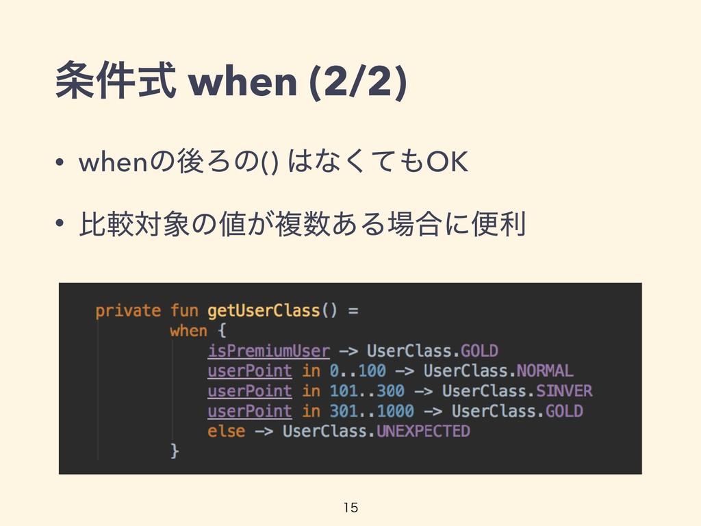݅ࣜ when (2/2) • whenͷޙΖͷ() ͳͯ͘OK • ൺֱରͷ͕ෳ...