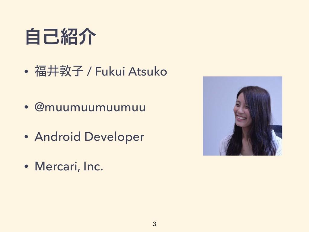 ࣗݾհ • Ҫರࢠ / Fukui Atsuko • @muumuumuumuu • An...