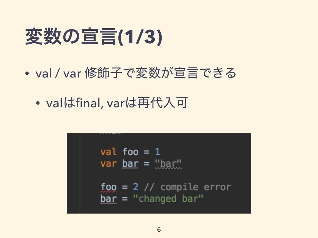 มͷએݴ(1/3) • val / var म০ࢠͰม͕એݴͰ͖Δ • valfinal,...
