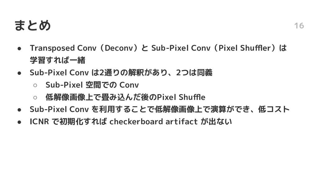 まとめ ● Transposed Conv(Deconv)と Sub-Pixel Conv(P...