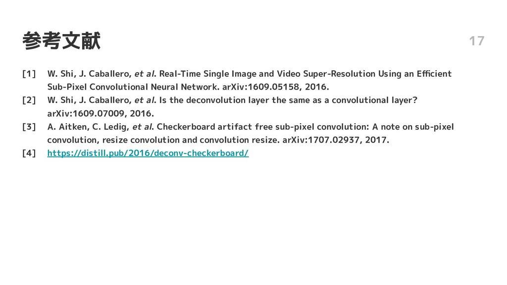 参考文献 [1] W. Shi, J. Caballero, et al. Real-Time...