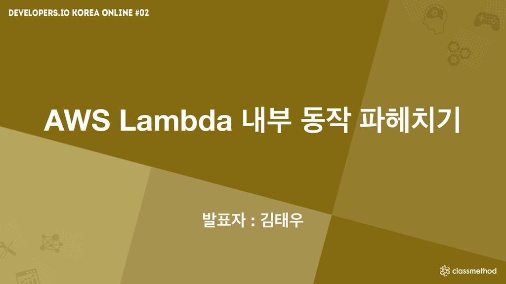 AWS Lambda ղࠗ ز ӝ ߊ : ӣక