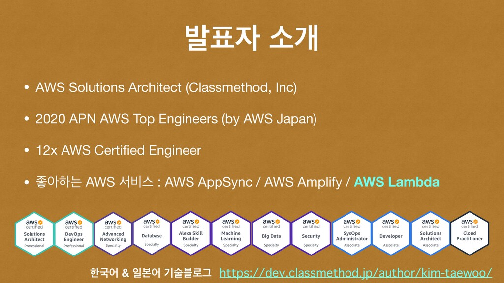 ߊ಴੗ ࣗѐ • AWS Solutions Architect (Classmethod, ...