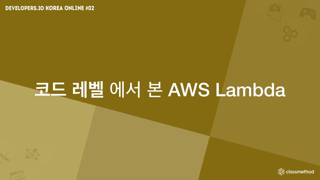 ٘ ۨ߰ ীࢲ ࠄ AWS Lambda