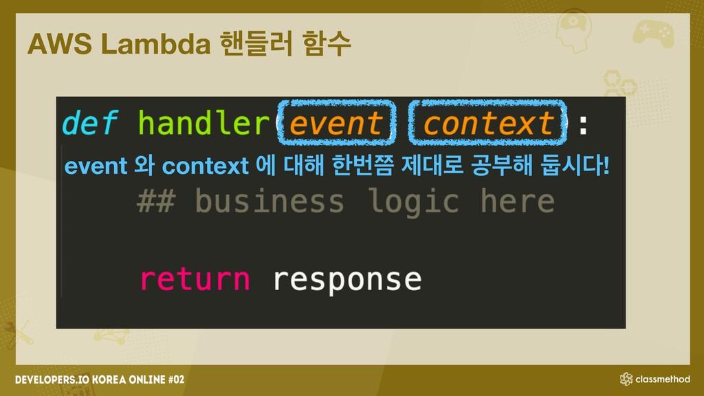 AWS Lambda ೩ٜ۞ ೣࣻ event ৬ context ী ೧ ೠߣତ ઁ۽ ...