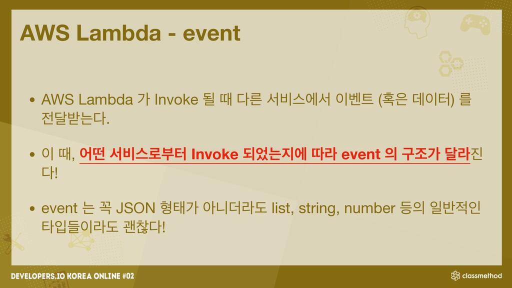 AWS Lambda - event • AWS Lambda о Invoke ؼ ٸ ܲ...