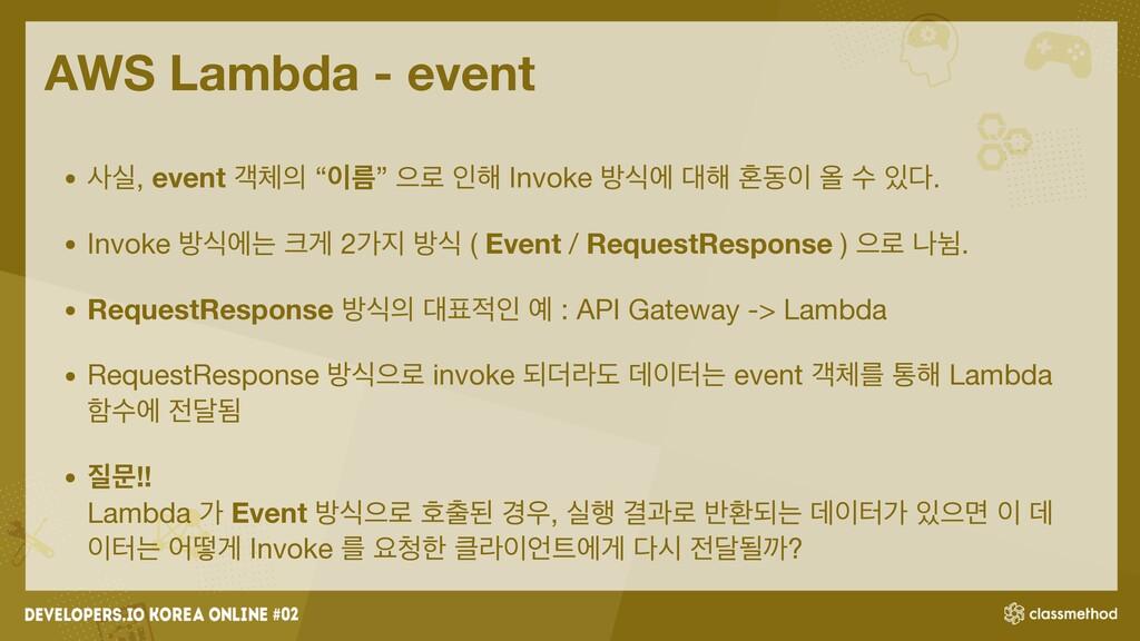 "AWS Lambda - event • प, event ё ""ܴ"" ਵ۽ ੋ೧ I..."