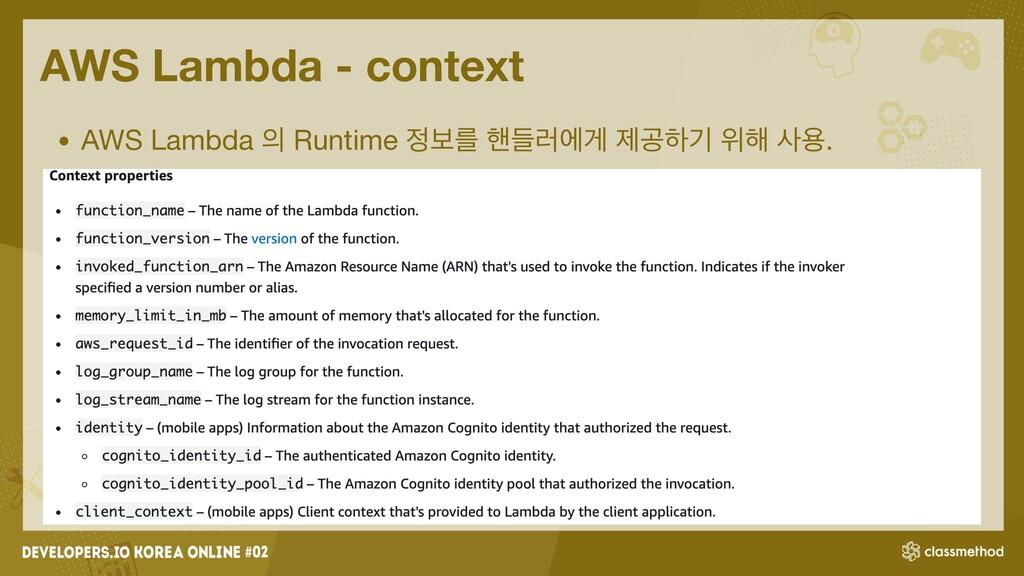 AWS Lambda - context • AWS Lambda  Runtime ࠁܳ...