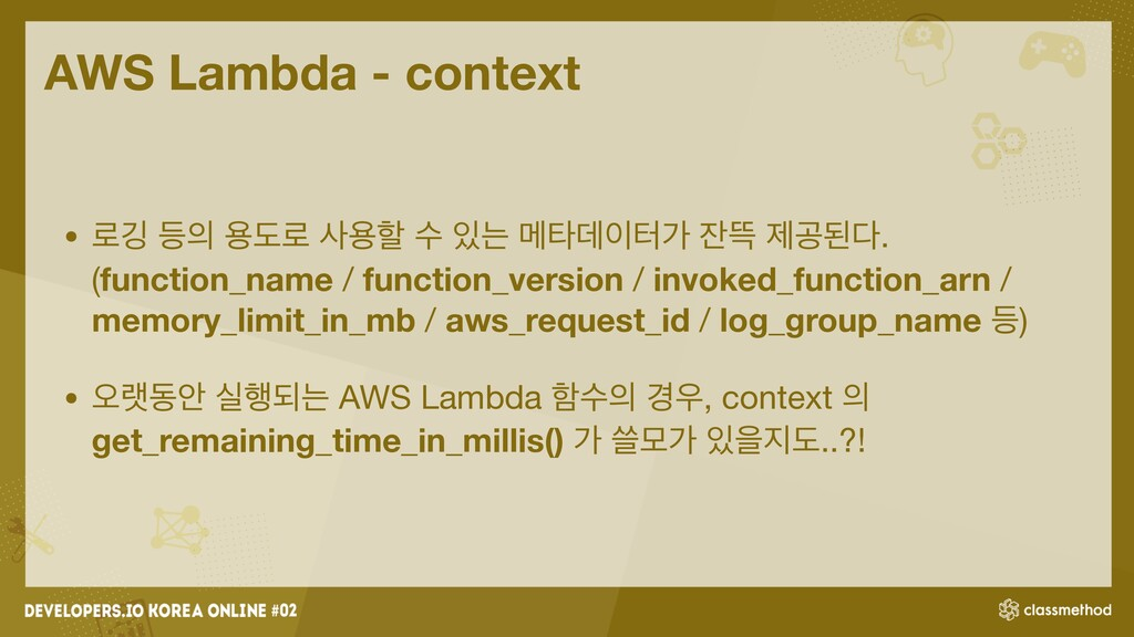 AWS Lambda - context • ۽Ӧ ١ ਊب۽ ਊೡ ࣻ ח ݫఋؘఠ...