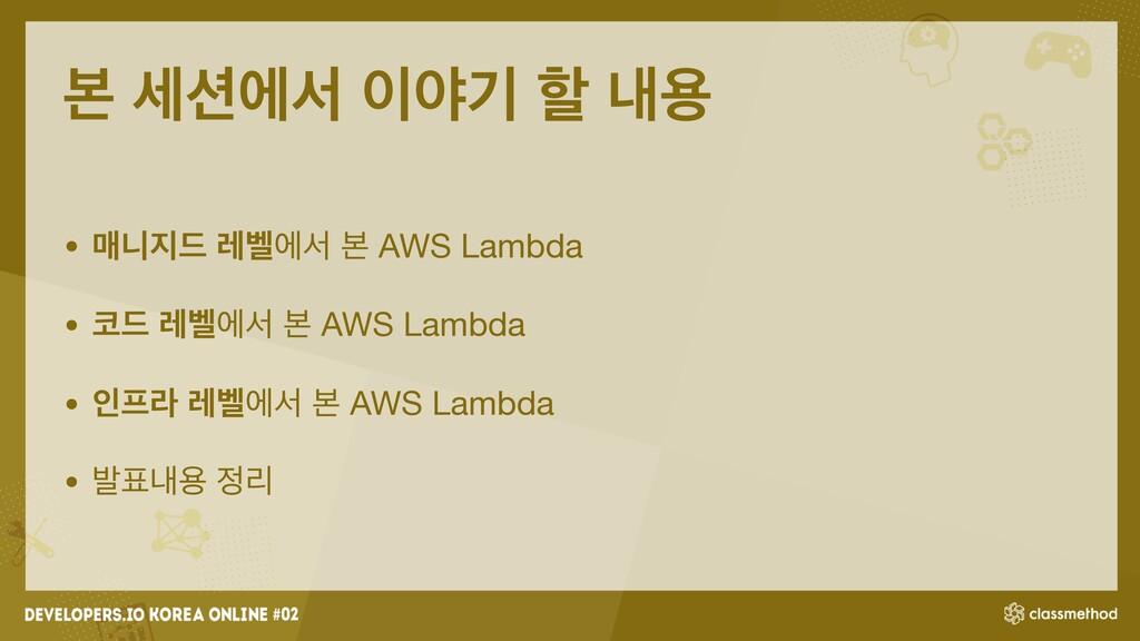 ࠄ ীࢲ ঠӝ ೡ ղਊ • ݒפ٘ ۨ߰ীࢲ ࠄ AWS Lambda  • ٘ ...