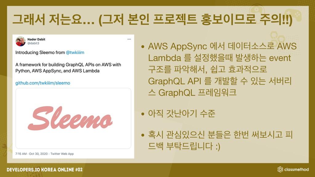 Ӓېࢲ חਃ… (Ӓ ࠄੋ ۽ં ഘࠁ۽ !!) • AWS AppSync ...