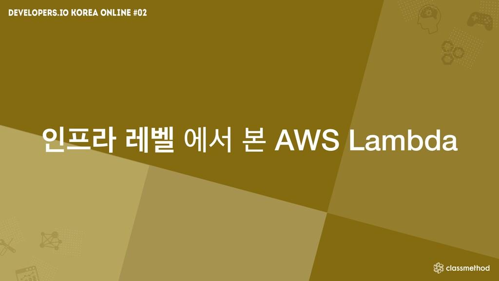 ੋۄ ۨ߰ ীࢲ ࠄ AWS Lambda