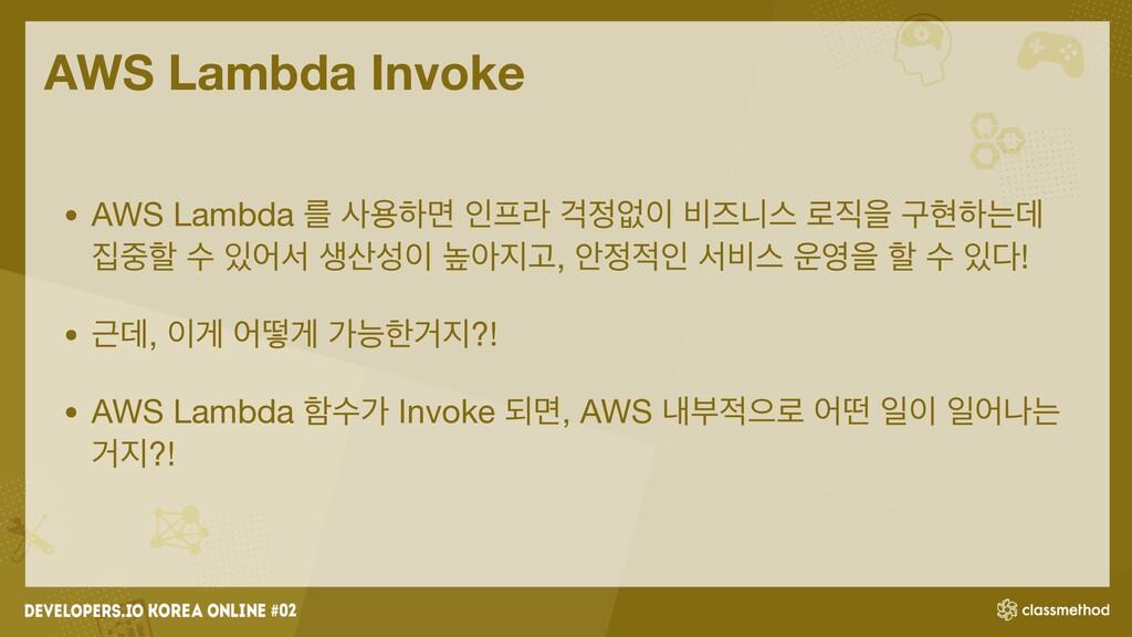 AWS Lambda Invoke • AWS Lambda ܳ ਊೞݶ ੋۄ ѣহ ...