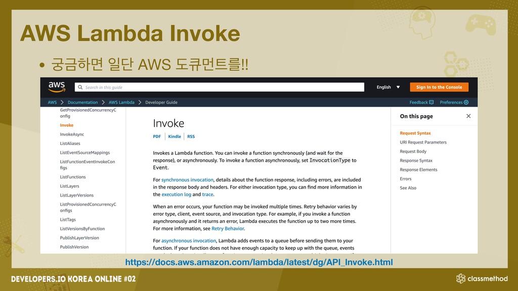 AWS Lambda Invoke • ҾӘೞݶ ੌױ AWS ب௸ݢܳ!! https:/...