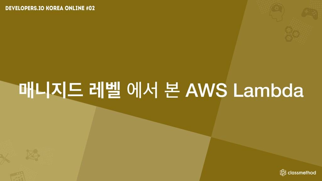 ݒפ٘ ۨ߰ ীࢲ ࠄ AWS Lambda