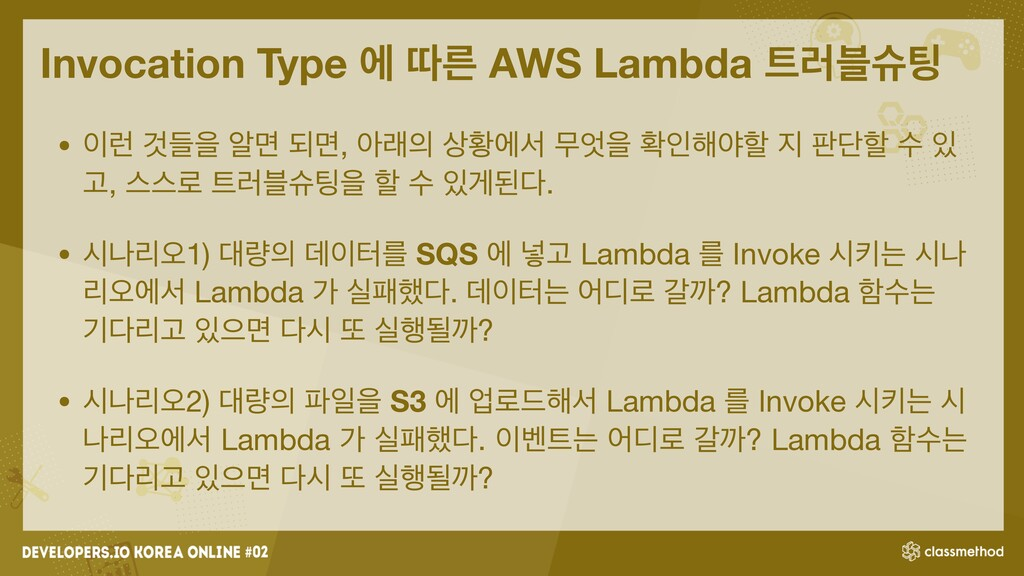 Invocation Type ী ٮܲ AWS Lambda ౟۞࠶ग౴ • ੉۠ Ѫٜਸ ...