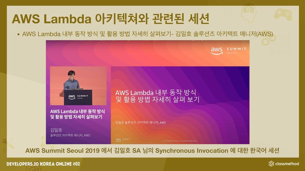 AWS Lambda ইఃఫ৬ ҙ۲ػ  • AWS Lambda ղࠗ ز ߑध ߂...