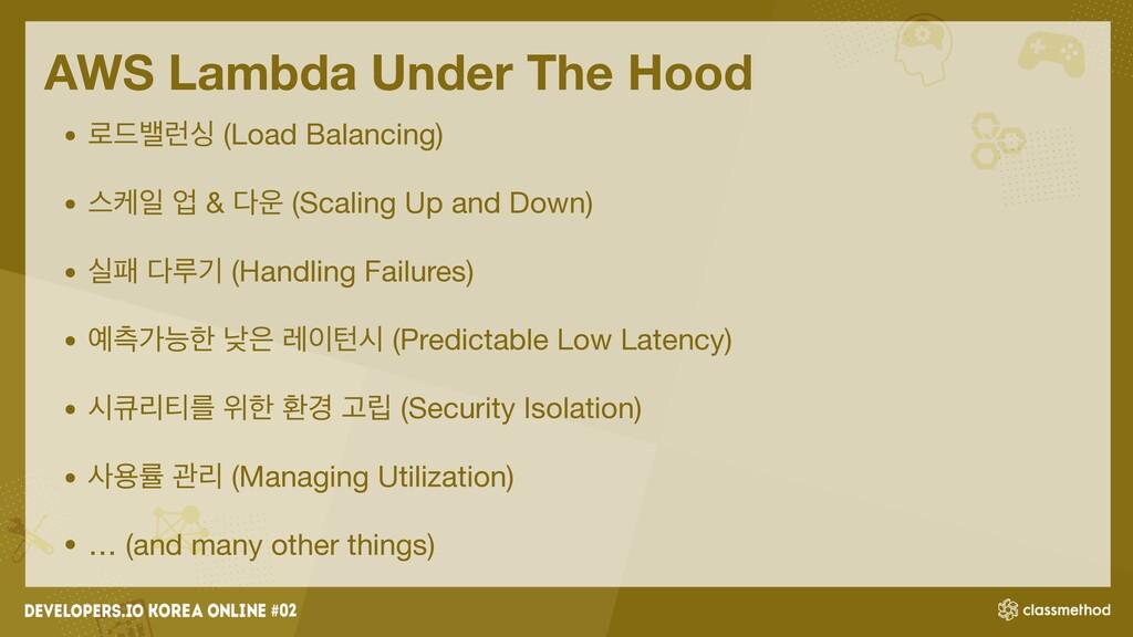 AWS Lambda Under The Hood • ۽٘ߖ۠य (Load Balanci...
