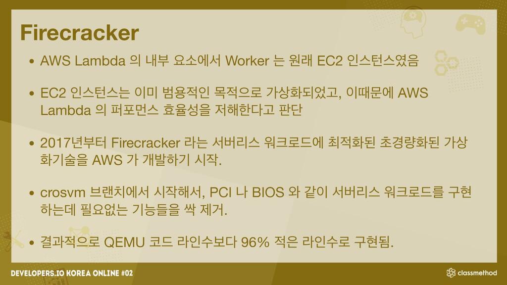 Firecracker • AWS Lambda  ղࠗ ਃࣗীࢲ Worker ח ਗې ...