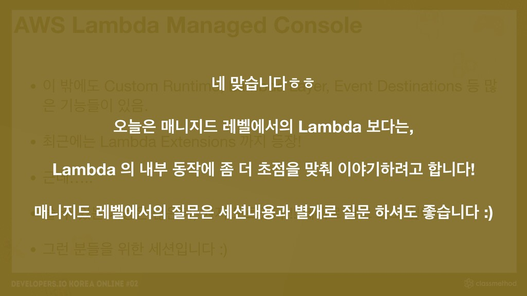 AWS Lambda Managed Console • ੉ ߆ীب Custom Runti...