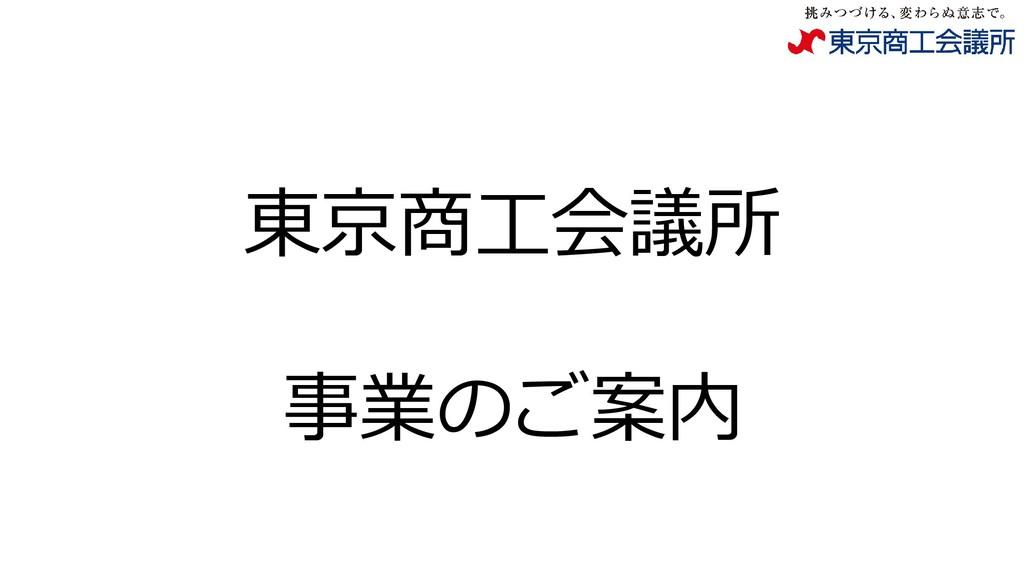 東京商工会議所 事業のご案内