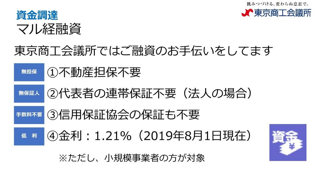 資金調達 マル経融資 東京商工会議所ではご融資のお手伝いをしてます 無担保 無保証人 手数料不...