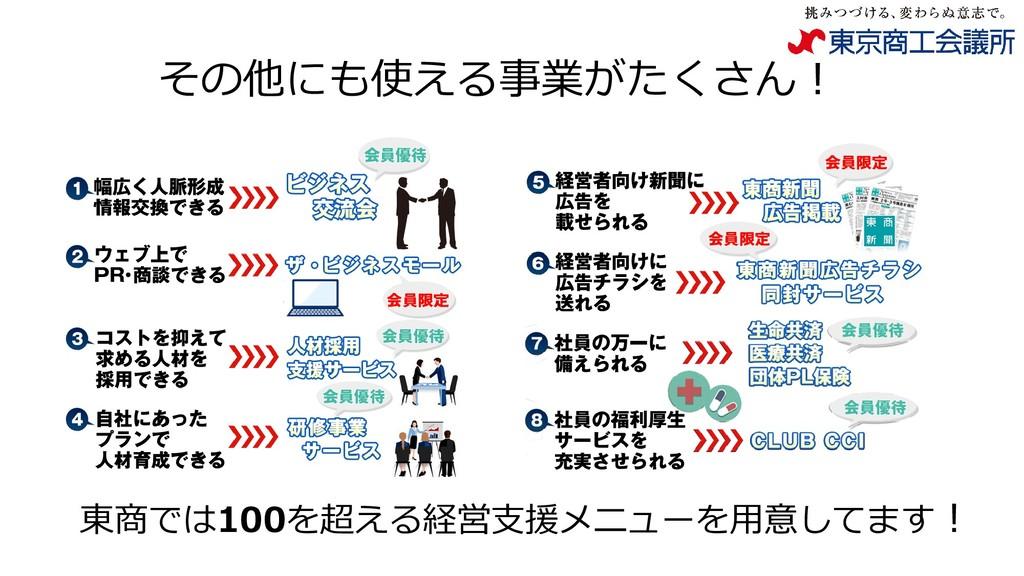 その他にも使える事業がたくさん! 東商では100を超える経営支援メニューを用意してます!