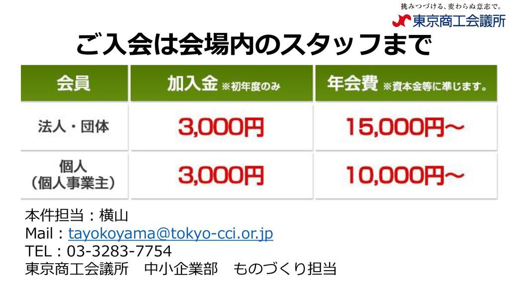 ご入会は会場内のスタッフまで 本件担当:横山 Mail:tayokoyama@tokyo-cc...