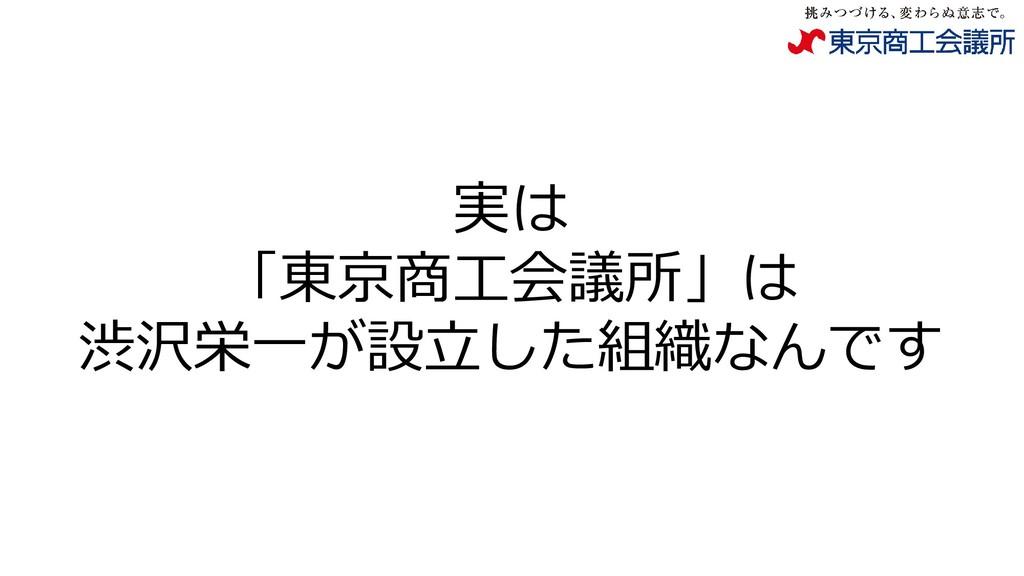 実は 「東京商工会議所」は 渋沢栄一が設立した組織なんです