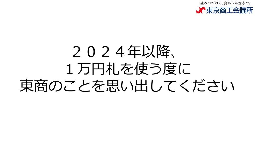2024年以降、 1万円札を使う度に 東商のことを思い出してください