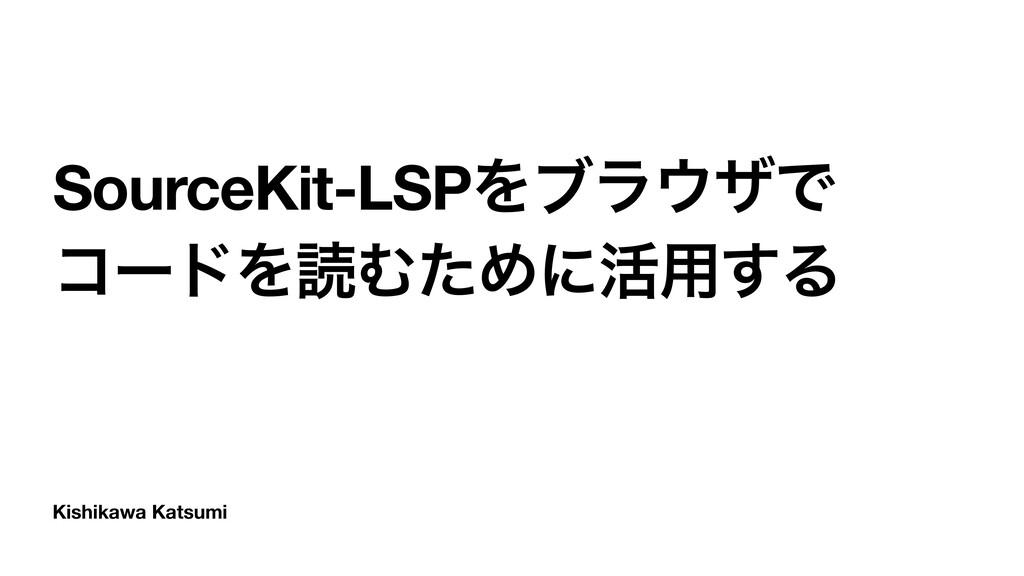 Kishikawa Katsumi SourceKit-LSPΛϒϥβͰ ίʔυΛಡΉͨΊʹ...